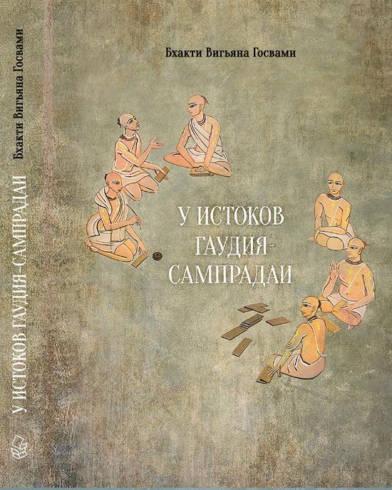 Обложка У истоков Гаудия-сампрадаи