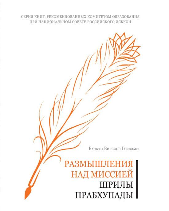 Обложка Размышления над миссией Шрилы Прабхупады (дополненное издание)